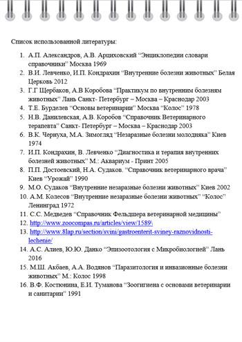Списки литературы для рефератов по медицине 7726