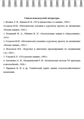 Список использованной литературы к курсовому проекту 1511
